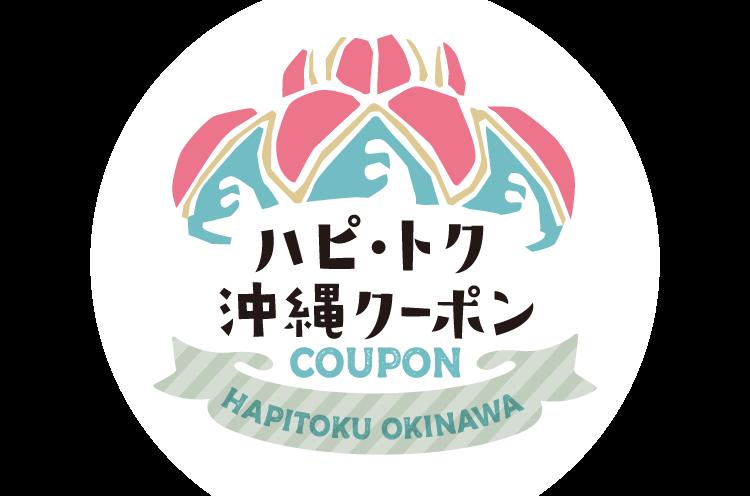 沖縄 店 使える ハピトク クーポン 売り切れる店が続出して人気 1人で2冊以上買うルール違反も